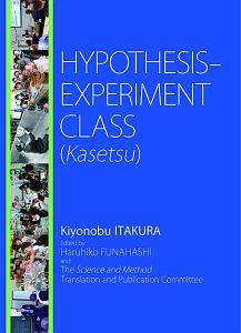 HYPOTHESIS-EXPERIMENT CLASS(Kasetsu)