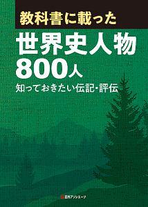 教科書に載った世界史人物800人