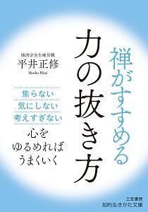『禅がすすめる力の抜き方』片平悦子