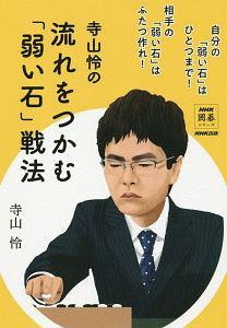 『寺山怜の流れをつかむ「弱い石」戦法 NHK囲碁シリーズ』韓鐵均