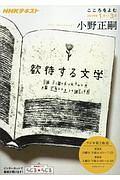『こころをよむ 歓待する文学』小野正嗣