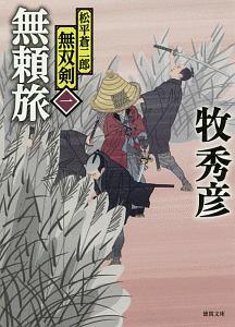 無頼旅 松平蒼二郎無双剣1