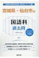 宮城県・仙台市の国語科 過去問 2020 宮城県の教員採用試験「過去問」シリーズ3