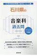 石川県の音楽科 過去問 2020 石川県の教員採用試験「過去問」シリーズ8
