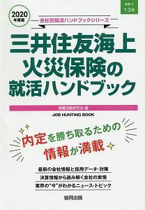 三井住友海上火災保険の就活ハンドブック 会社別就活ハンドブックシリーズ 2020