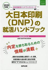 大日本印刷(DNP)の就活ハンドブック 会社別就活ハンドブックシリーズ 2020