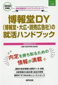 博報堂DY(博報堂・大広・読売広告社)の就活ハンドブック 会社別就活ハンドブックシリーズ 2020