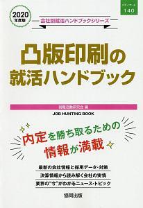 凸版印刷の就活ハンドブック 会社別就活ハンドブックシリーズ 2020