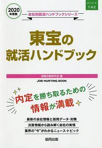 東宝の就活ハンドブック 会社別就活ハンドブックシリーズ 2020