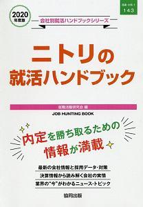 ニトリの就活ハンドブック 会社別就活ハンドブックシリーズ 2020