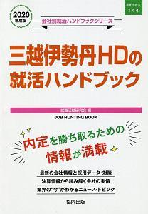 三越伊勢丹HDの就活ハンドブック 会社別就活ハンドブックシリーズ 2020