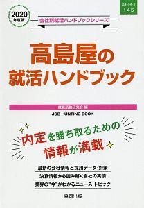 高島屋の就活ハンドブック 会社別就活ハンドブックシリーズ 2020