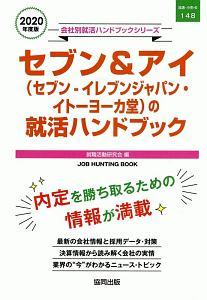 セブン&アイ(セブン-イレブンジャパン・イトーヨーカ堂)の就活ハンドブック 会社別就活ハンドブックシリーズ 2020