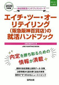 エイチ・ツー・オーリテイリング(阪急阪神百貨店)の就活ハンドブック 会社別就活ハンドブックシリーズ 2020