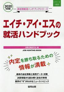 エイチ・アイ・エスの就活ハンドブック 会社別就活ハンドブックシリーズ 2020