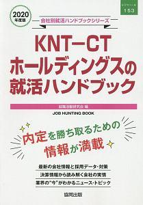 KNT-CTホールディングスの就活ハンドブック 会社別就活ハンドブックシリーズ 2020