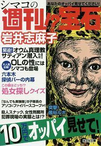 『シマコの週刊!?宝石』岩井志麻子