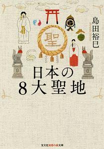 『日本の8大聖地』永井路子