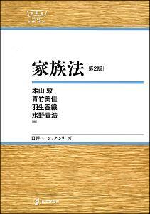 家族法<第2版> 日評ベーシック・シリーズ