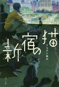 『新宿の猫』ドリアン助川