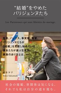 """酒巻洋子『""""結婚""""をやめたパリジェンヌたち』"""