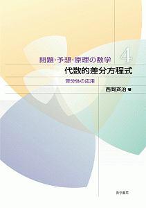西岡斉治『代数的差分方程式 問題・予想・原理の数学4』