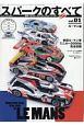世界一のスケールミニチュアカーメーカー スパークのすべて ル・マン編 (1)