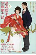 NHKドラマ アシガール FANBOOK