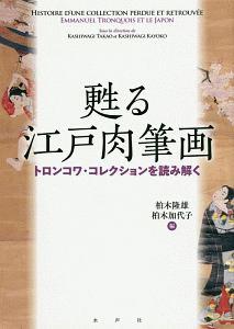 柏木隆雄『甦る江戸肉筆画』
