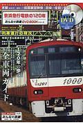 『京浜急行電鉄の120年 みんなの鉄道DVDBOOKシリーズ』小川真司