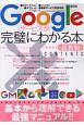 Googleサービスが完璧にわかる本<最新版>