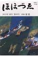 ほほづゑ 2019新年 特集:猛進 財界人文芸誌(99)