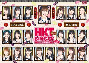 HKTBINGO! ~夏、お笑いはじめました~ Vol.1