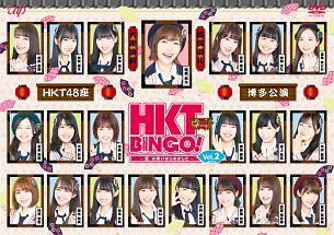 HKTBINGO! ~夏、お笑いはじめました~ Vol.2