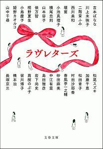 村田沙耶香『ラヴレターズ』