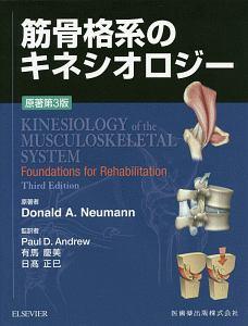 ドナルド・A・ヌーマン『筋骨格系のキネシオロジー<原著第3版>』