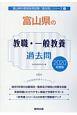 富山県の教職・一般教養 過去問 2020 富山県の教員採用試験「過去問」シリーズ1