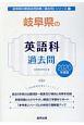 岐阜県の英語科 過去問 2020 岐阜県の教員採用試験「過去問」シリーズ5
