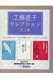 工藤直子セレクション 全3巻セット