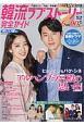 韓流ラブストーリー完全ガイド 美しい愛号