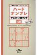 ハードナンプレ THE BEST 上級者向けナンバープレース(48)