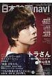 日本映画navi TVnaviプラス(79)