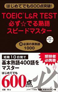 TOEIC L&R TEST必ず☆でる熟語スピードマスター