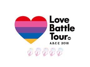 A.B.C-Z 2018 Love Battle Tour