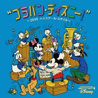 ブラバン・ディズニー! ~2019 ハイスクール・スタイル~