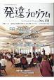 発達プログラム 特集:一冊まるごと問題行動Q&A (151)