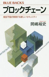 『ブロックチェーン』大塚龍児