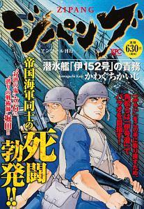 『ジパング 潜水艦「伊152号」の責務 アンコール刊行』かわぐちかいじ