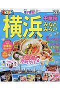 まっぷる 横浜 中華街・みなとみらい 2020