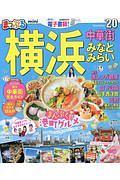 まっぷるmini 横浜 中華街・みなとみらい 2020